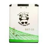 RAKKIPANDA Battery for  Sony Ericsson V800/K530i 3000mAh [BST-33] - Handphone Battery