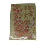 SSLAND Angpao Paper - Lucky Beige (V) - Amplop Putih